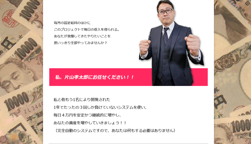 片山孝太郎