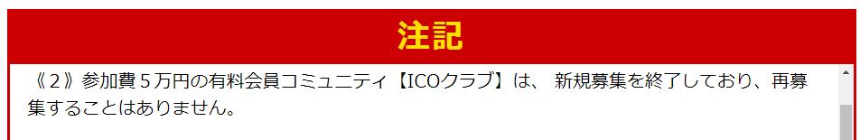 ICOクラブ