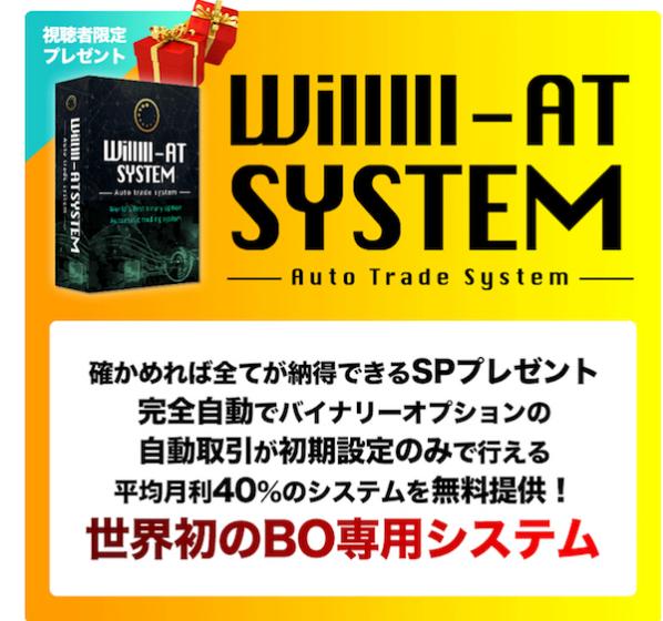 Willlll-AT SYSTEM