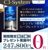 C3-System