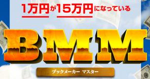 BMMブックメーカーマスター