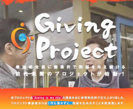 giving project