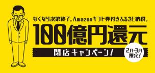 100億円還元閉店キャンペーン