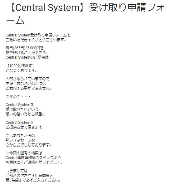 セントラルシステム