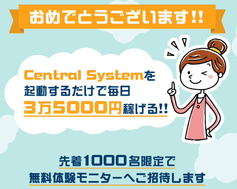 Central System