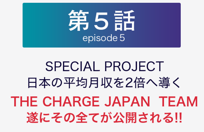 the charge project