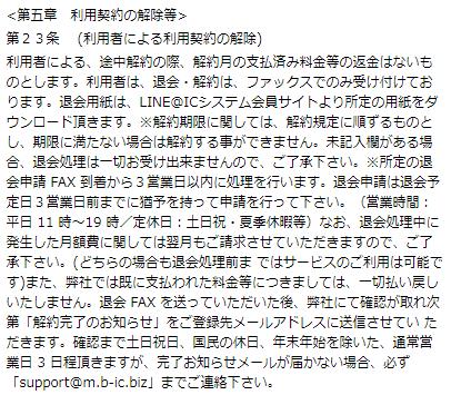 LINE@ICシステム