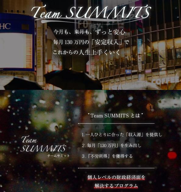 team summits