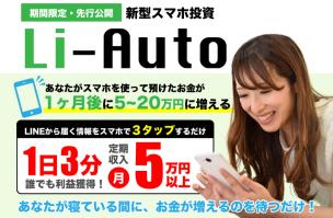 Li-Auto